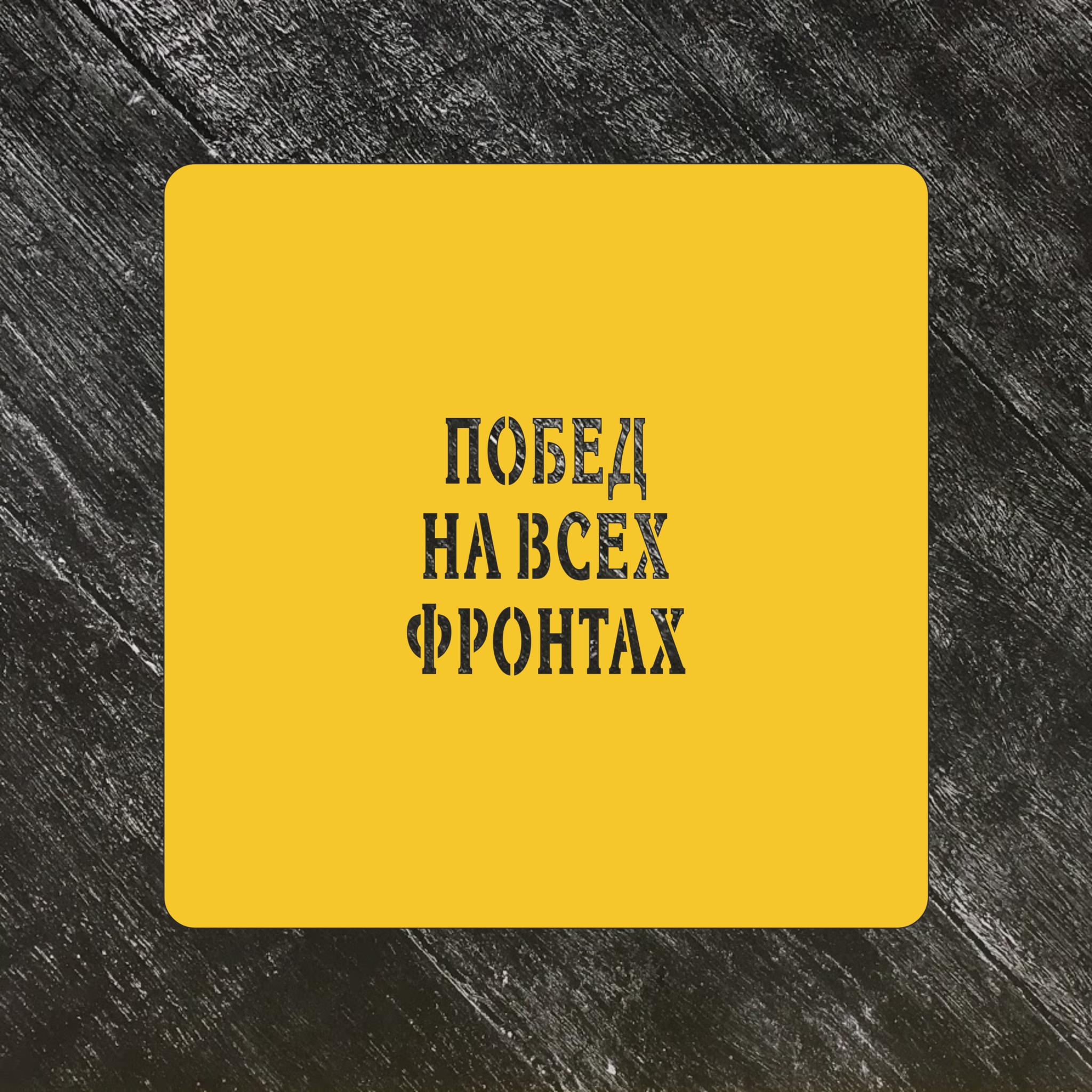 Трафарет 23 февраля №15 Побед на всех фронтах