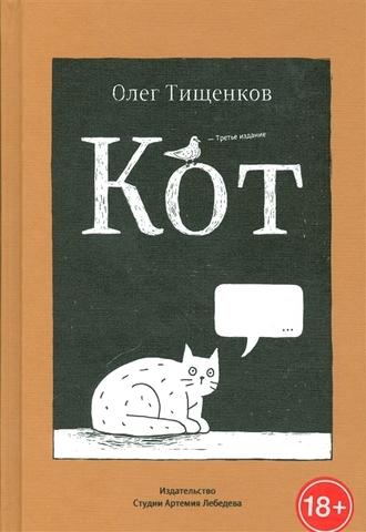 Кот. Олег Тищенков (Б/У)