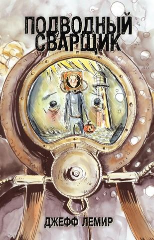 Подводный сварщик