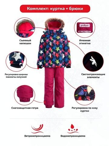 Особенности зимнего комплекта Premont Звезды Ориона