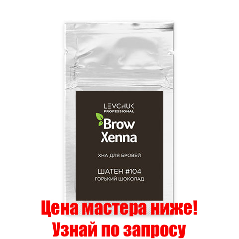 Хна для бровей Шатен #4 , горький шоколад , BH Brow Henna , 6г, 1шт (саше)