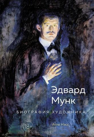 Эдвард Мунк. Биография художника | Нэсс А.