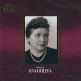 Надежда Казанцева / Великие Исполнители России XX Века (2CD)