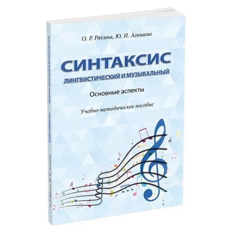 Синтаксис лингвистический и музыкальный