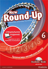 Round Up Russia 4Ed new 6 Student's Book