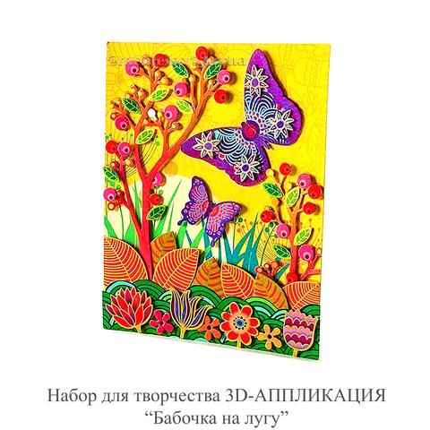 Набор для творчества 3D-АППЛИКАЦИЯ «Бабочки на лугу»