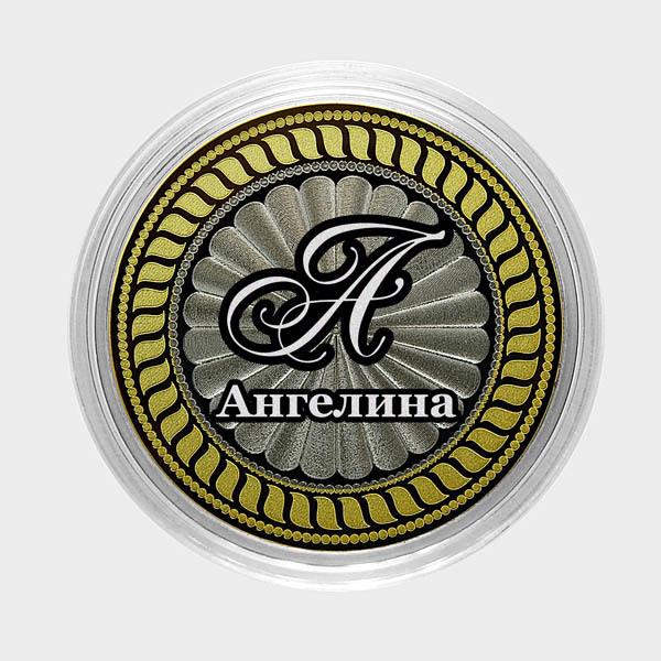 Ангелина. Гравированная монета 10 рублей