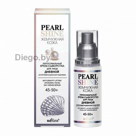Липосомальный крем-сыворотка для лица дневной «Антигравитационная подтяжка» 45-50+ , 50 мл ( Жемчужная кожа. Pearl Shine )