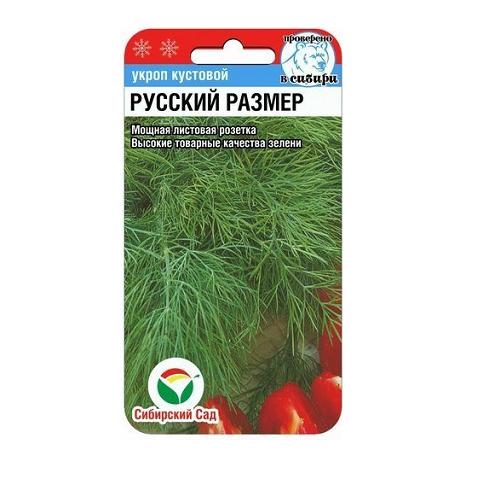 Кустовой Русский размер 2гр укроп (Сиб сад)