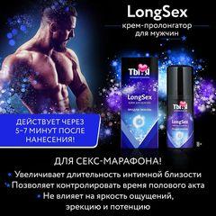 Крем - пролонгатор LongSex для мужчин - 20 гр. -