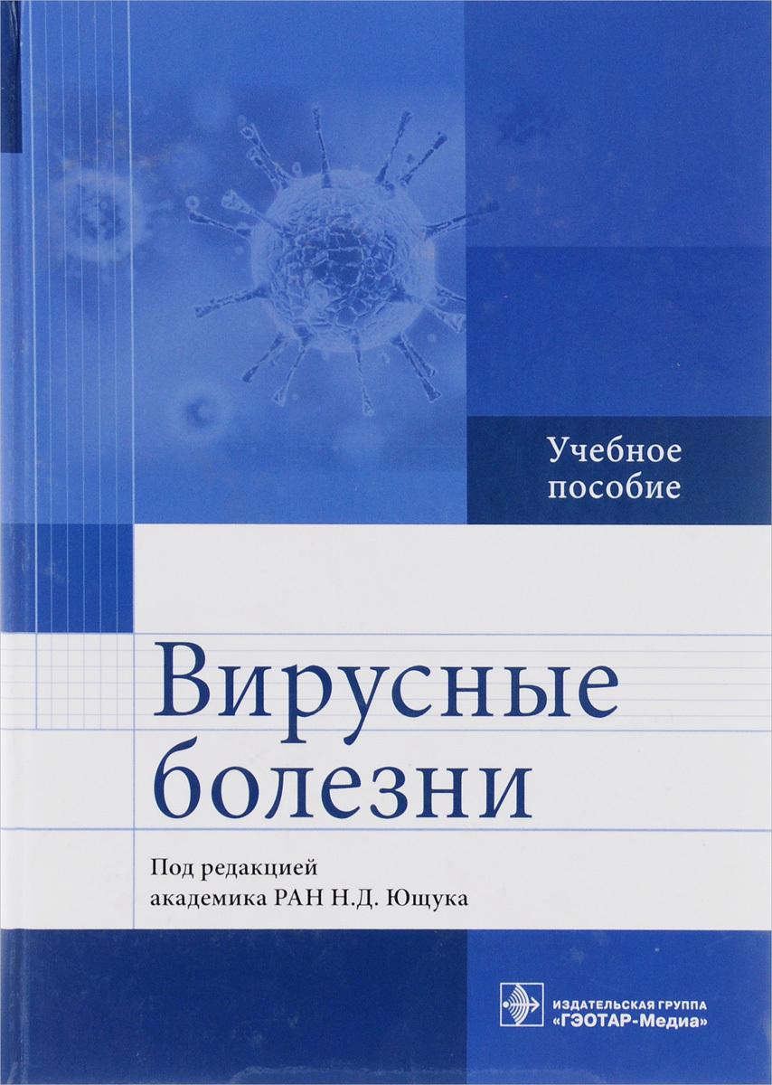 Инфекционные болезни Вирусные болезни : учебное пособие 1edfa8d3b26944189dc78a23b9cfb4bf.jpeg