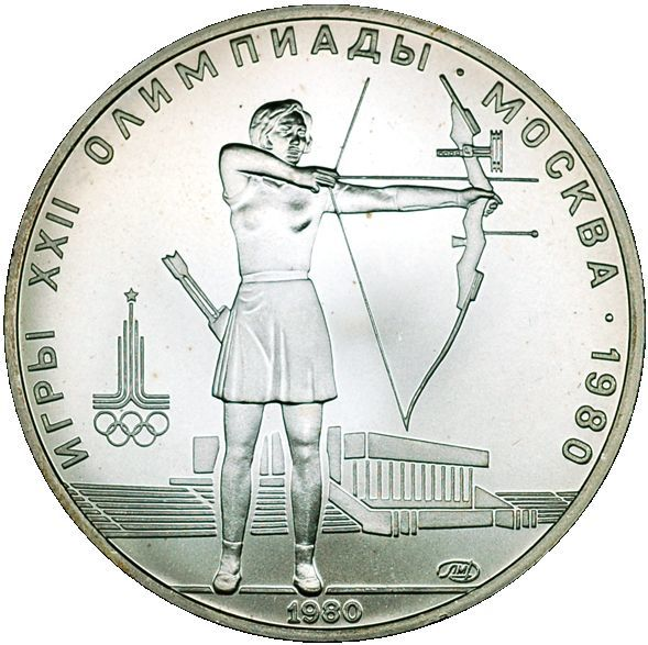 5 рублей 1980 год. Стрельба из лука (Серия: Олимпийские виды спорта) АЦ