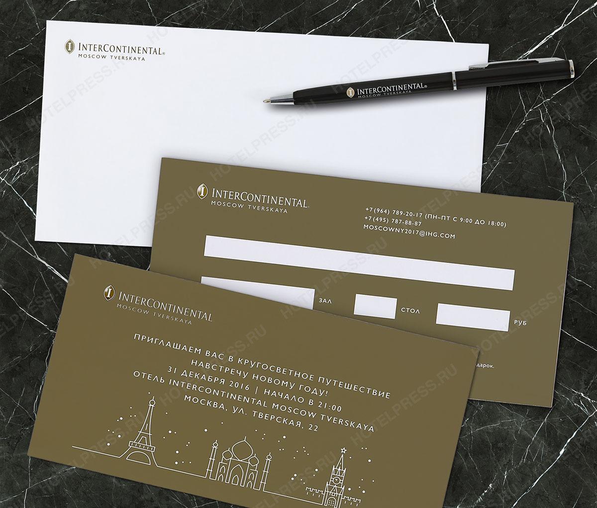 Евроконверт отеля InterContinental