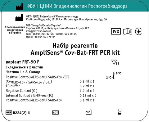 Набір реагентів AmpliSens® Cov-Bat-FRT PCR kit