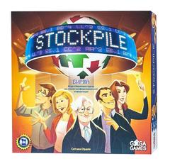 Биржа / Stockpile