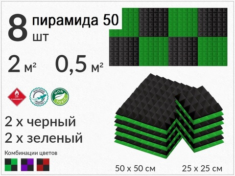 PIRAMIDA 50 green/black  8   pcs