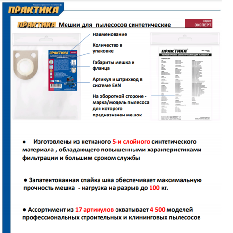 Мешок для пылесоса ПРАКТИКА № 014 для HAMMER, PIT, КОРВЕТ и др., до 30 л., синтетический , уп. 2 шт.