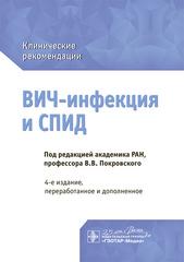 ВИЧ-инфекция и СПИД : клинические рекомендации