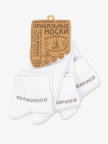 Носки короткие белого цвета – тройная упаковка