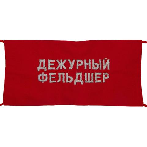 Повязка на рукав красная Дежурный фельдшер