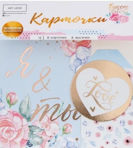 Карточки для скрапбукинга с высечками Букет невесты