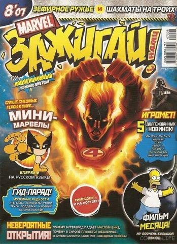 Marvel: Зажигай с нами! №8'07
