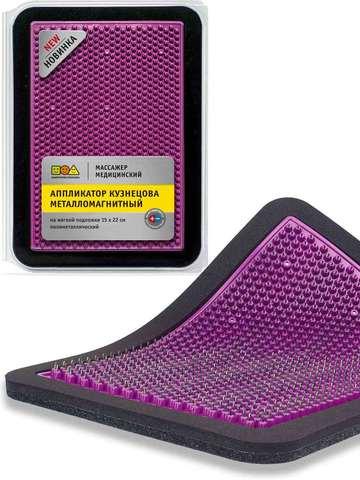 Аппликатор металломагнитный, 15х22, фиолетовый