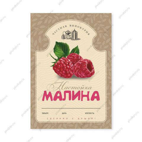 Этикетки «Настойка малина», 50 шт
