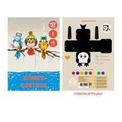 Набор цветной офсетной бумаги 16л. 8цв-Компания