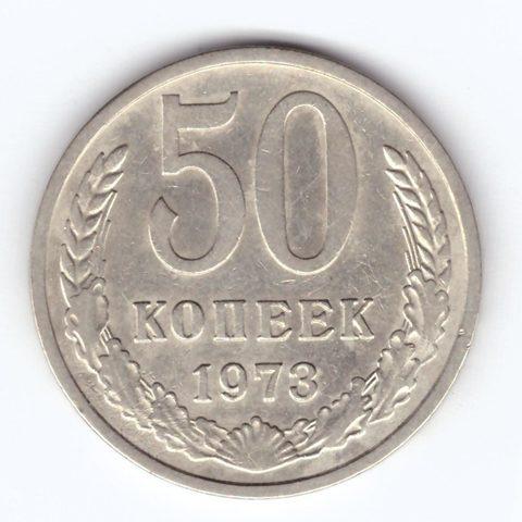 50 копеек 1973 года. VF