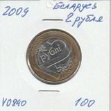 V0840 2009 Беларусь 2 рубля