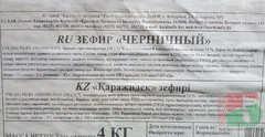 Зефир Черничный Красный пищевик - купить с доставкой на дом по Москве и всей России