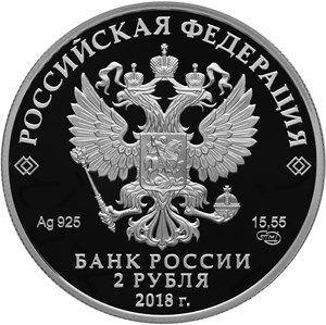 2 рубля. Писатель А.И. Солженицын, к 100-летию со дня рождения. 2018 год. PROOF
