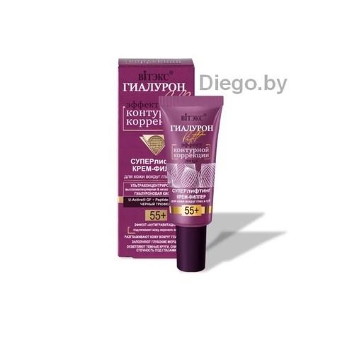 Cуперлифтинг крем - филлер для кожи вокруг глаз и губ 55+ , 20 мл ( Гиалурон Lift 55+ )