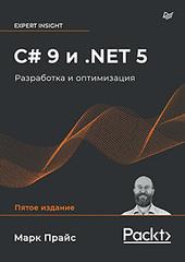 C# 9 и .NET 5. Разработка и оптимизация