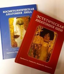 Комплект (Косметологическая анатомия лица + Эстетическая анатомия шеи)