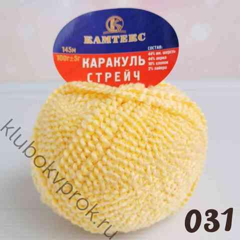 КАМТЕКС КАРАКУЛЬ СТРЕЙЧ 031, Шампань
