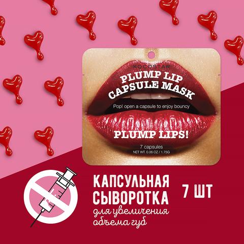 KOCOSTAR | Сыворотка для увеличения губ / Lip mask,  (7 капсул)