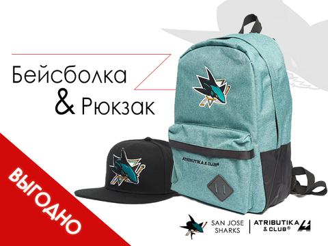 Комплект НХЛ Сан-Хосе Шаркс (снэпбэк подростковый и рюкзак)