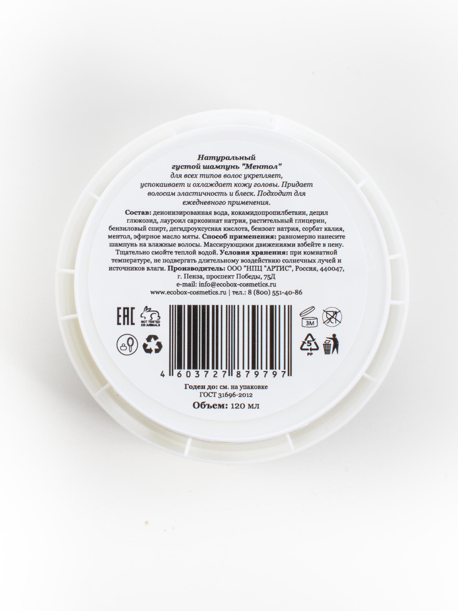 Натуральный густой шампунь для всех типов волос Ментол ECOBOX