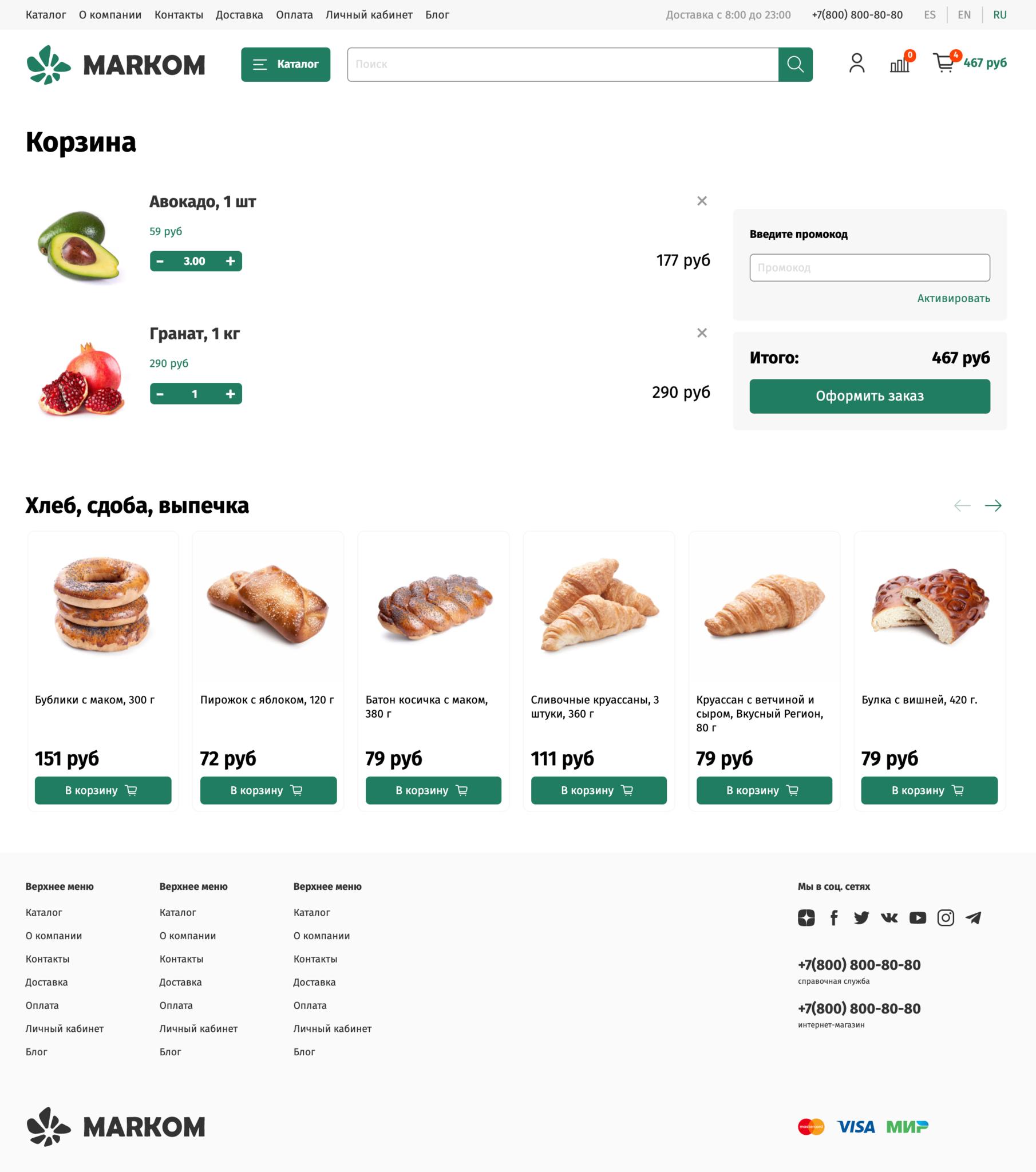 Шаблон интернет магазина - Markom