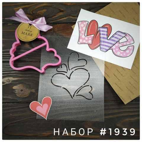 Набор №1939 - Сердечки
