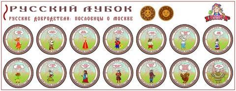 Развивающий набор наклеек  «Русские добродетели:  пословицы о Москве»