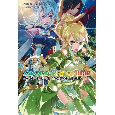 Sword Art Online. Том 17. Ранобэ