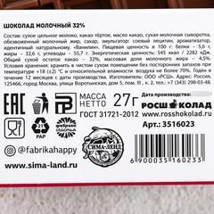 Шоколад «Противогрустин», 27 г