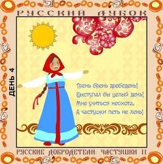 Магнитный набор «Русские добродетели: Частушки №2»