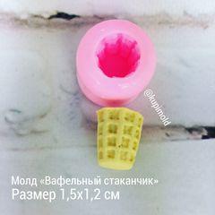 Молд Вафельный стаканчик