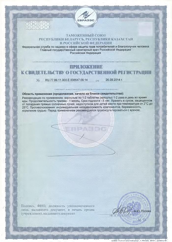 Светинорм- Свидетельство о Госрегистрации приложение