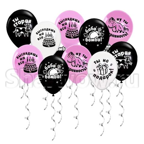 Воздушные шары под потолок Приятные оскорбления для нее