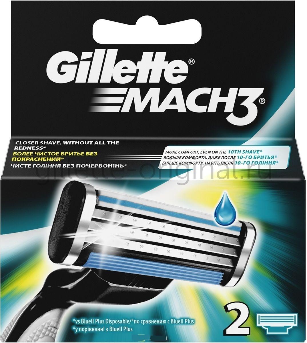 Сменные кассеты для бритья Gillette MACH3 (2 кассеты в упаковке)